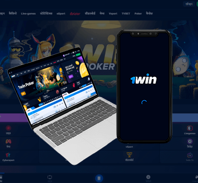 1win mobile app